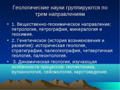 Геологические науки группируются по трем направлениям 1. Вещественно-геохимич...