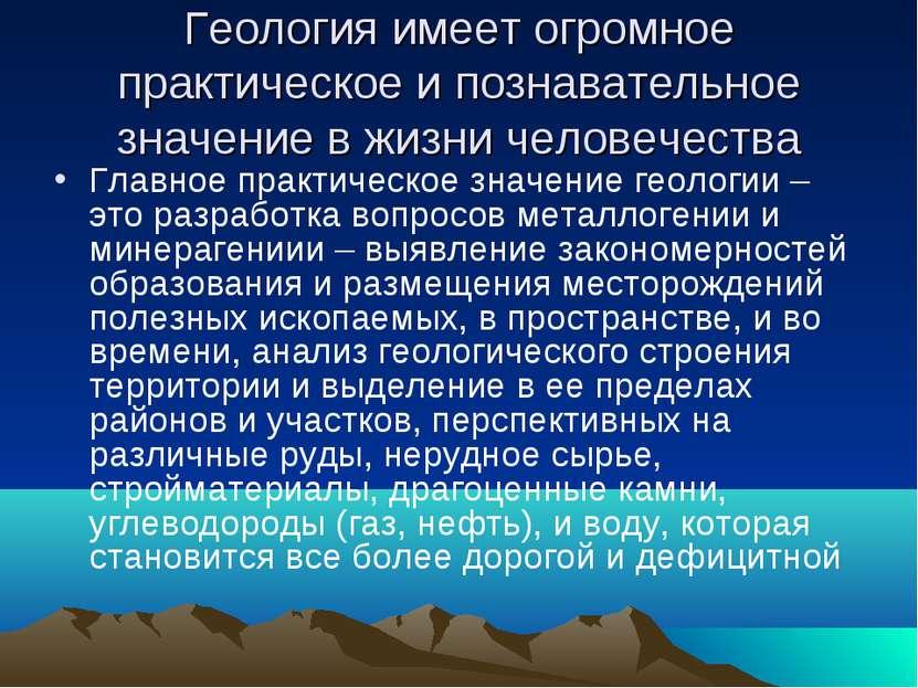 Геология имеет огромное практическое и познавательное значение в жизни челове...