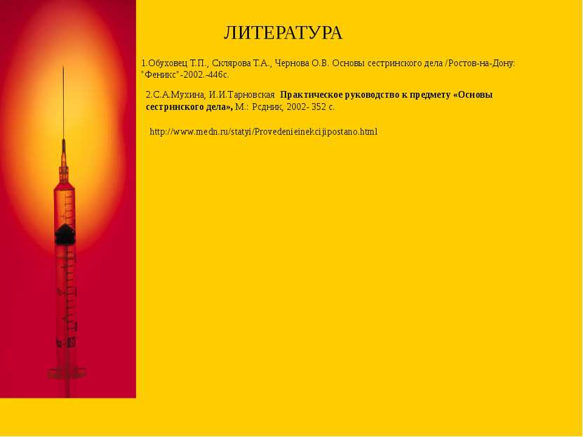ЛИТЕРАТУРА 1.Обуховец Т.П., Склярова Т.А., Чернова О.В. Основы сестринского д...