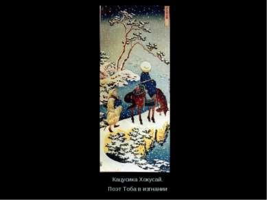 Кацусика Хокусай. Поэт Тоба в изгнании