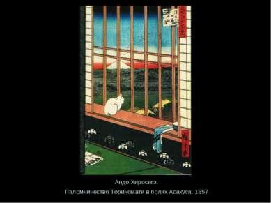 Андо Хиросигэ. Паломничество Ториномати в полях Асакуса. 1857