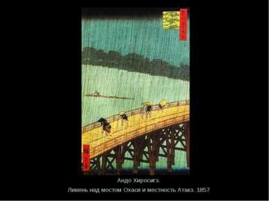 Андо Хиросигэ. Ливень над мостом Охаси и местность Атакэ. 1857
