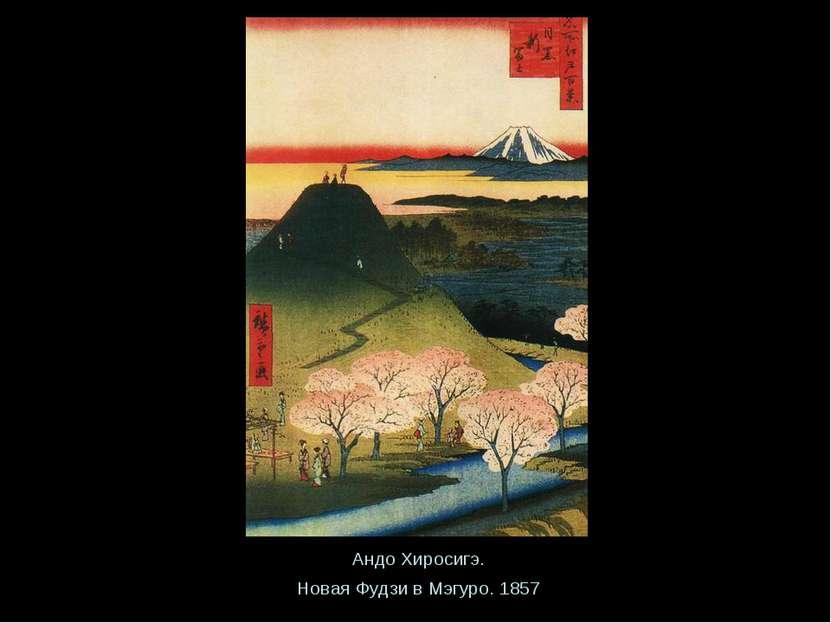 Андо Хиросигэ. Новая Фудзи в Мэгуро. 1857