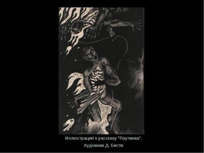 """Иллюстрация к рассказу """"Паутинка"""". Художник Д. Бисти"""