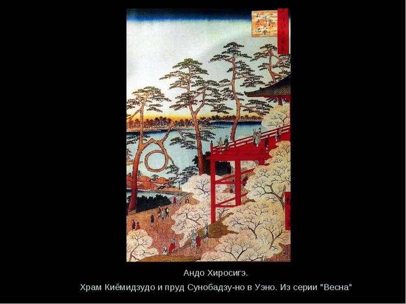"""Андо Хиросигэ. Храм Киёмидзудо и пруд Сунобадзу-но в Уэно. Из серии """"Весна"""""""