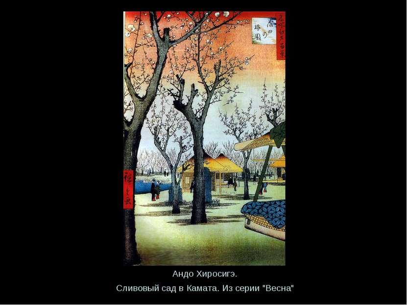 "Андо Хиросигэ. Сливовый сад в Камата. Из серии ""Весна"""