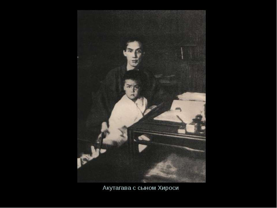 Акутагава с сыном Хироси