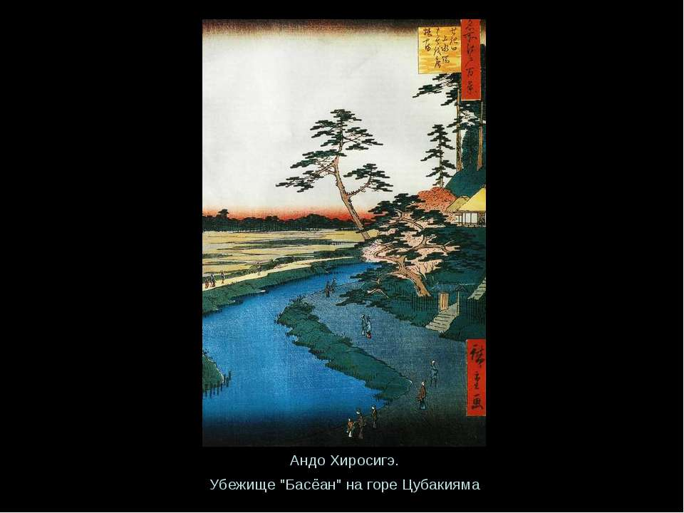 "Андо Хиросигэ. Убежище ""Басёан"" на горе Цубакияма"