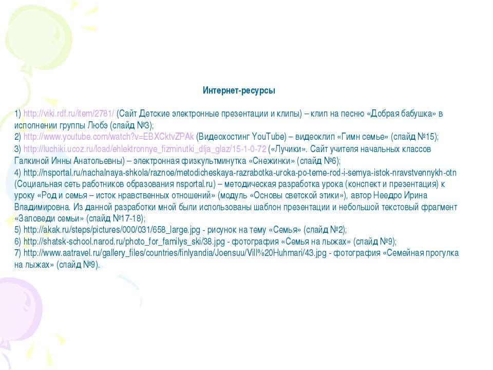 Интернет-ресурсы 1) http://viki.rdf.ru/item/2781/ (Сайт Детские электронные п...
