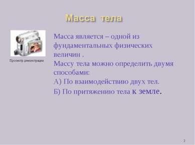 * Масса является – одной из фундаментальных физических величин . Массу тела м...