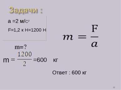 m=? * a =2 м/С2 F=1,2 к Н=1200 Н =600 кг Ответ : 600 кг m