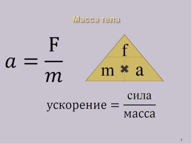* m f a