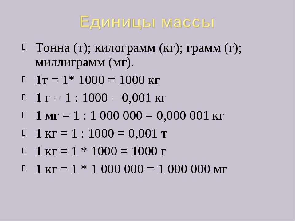Тонна (т); килограмм (кг); грамм (г); миллиграмм (мг). 1т = 1* 1000 = 1000 кг...