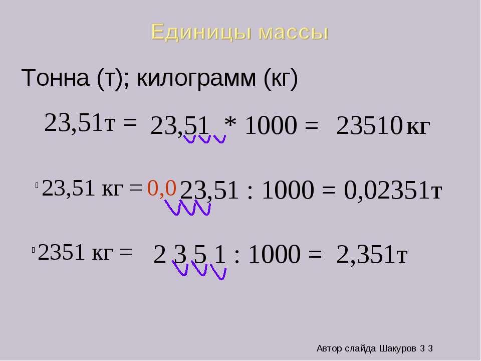 23,51т = 23,51 кг = 23,51 * 1000 = 23510 кг 23,51 : 1000 = 0,0 0,02351т 2351 ...