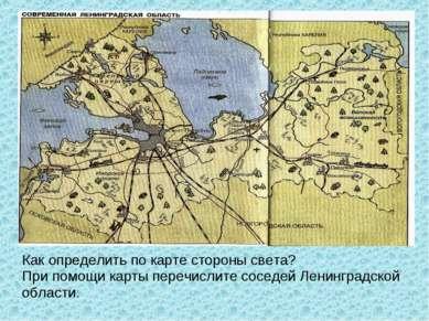 Как определить по карте стороны света? При помощи карты перечислите соседей Л...