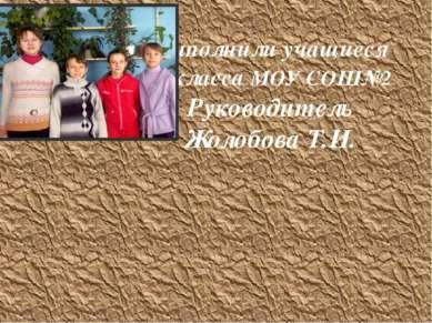 Выполнили учащиеся 7 класса МОУ СОШ№2 Руководитель Жолобова Т.И.