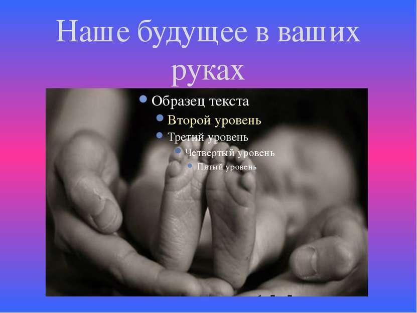 Наше будущее в ваших руках