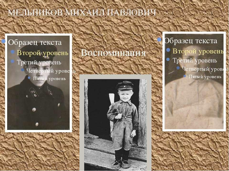 МЕЛЬНИКОВ МИХАИЛ ПАВЛОВИЧ Воспоминания