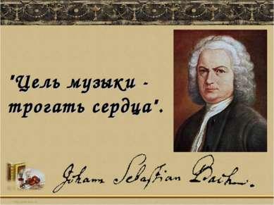 """""""Цель музыки - трогать сердца""""."""
