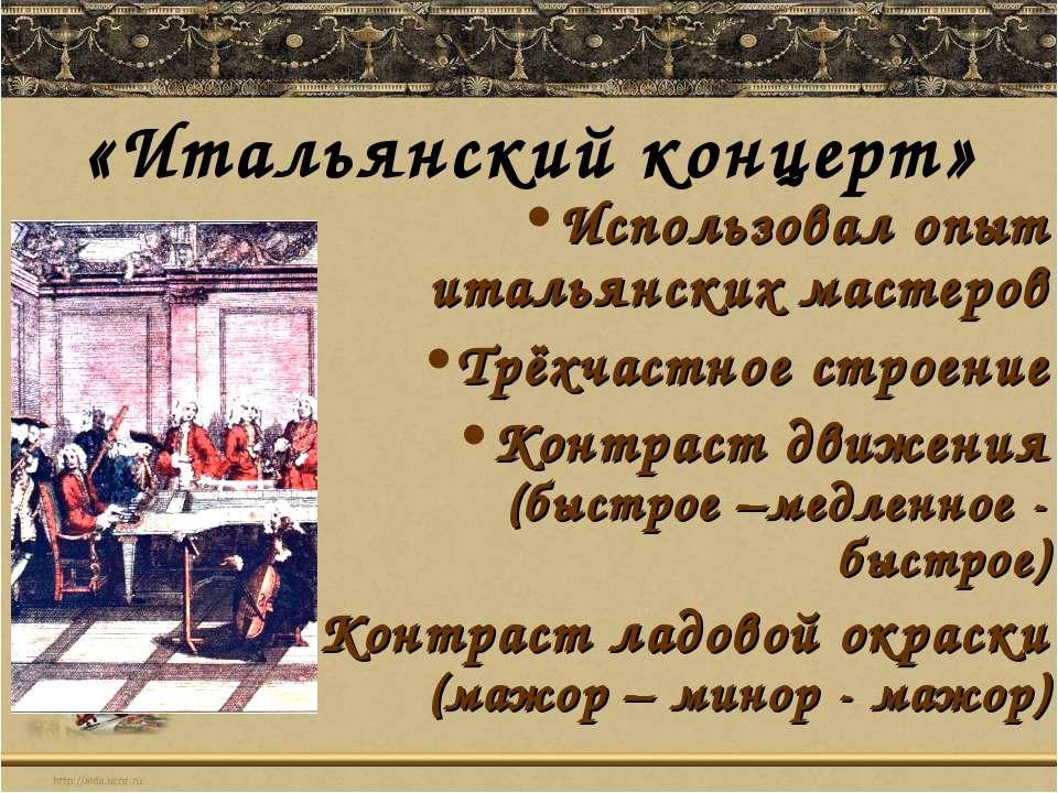 «Итальянский концерт» Использовал опыт итальянских мастеров Трёхчастное строе...