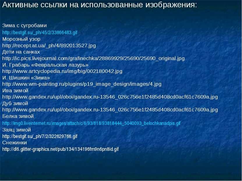 Активные ссылки на использованные изображения: Зима с сугробами http://bestgi...