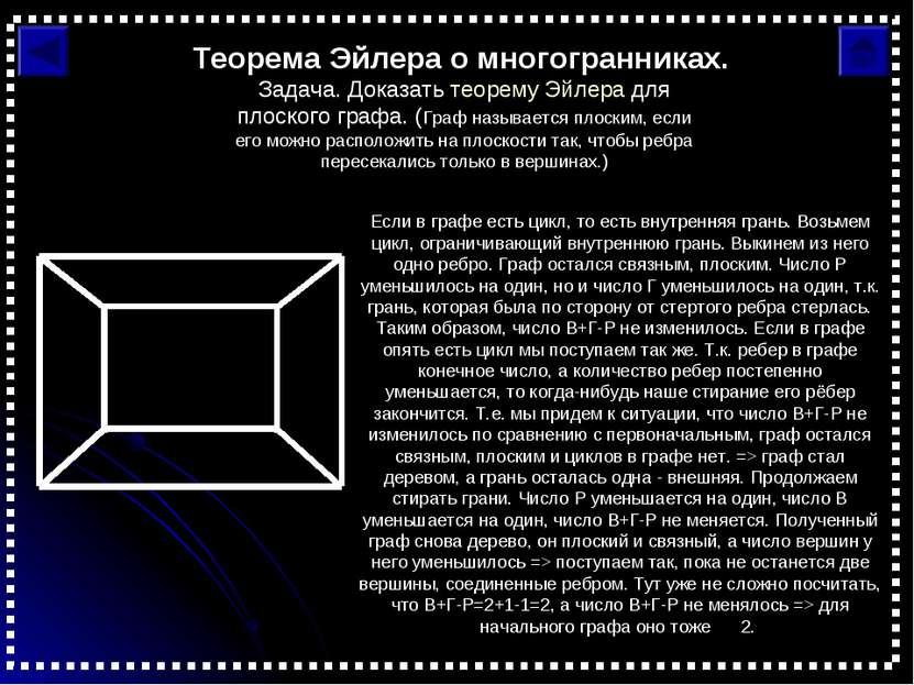 Теорема Эйлера о многогранниках. Задача. Доказать теорему Эйлера для плоского...