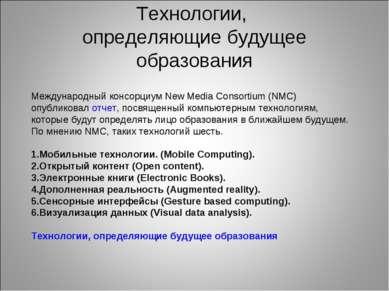 Технологии, определяющие будущее образования Международный консорциум New Med...