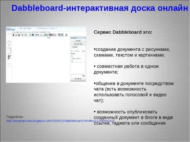Dabbleboard-интерактивная доска онлайн Подробнее http://blognauroke.blogspot....