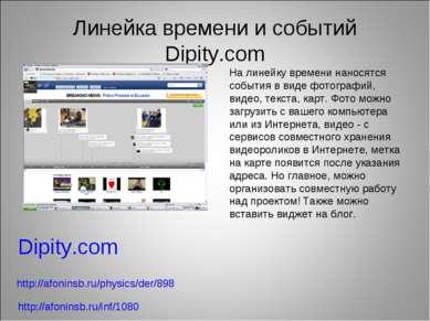 Линейка времени и событий Dipity.com Dipity.com На линейку времени наносятся ...