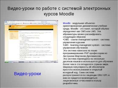 Видео-уроки по работе с системой электронных курсов Moodle Видео-уроки Moodle...