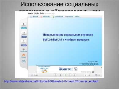 Использование социальных сервисов в образовательном процессе http://www.slide...