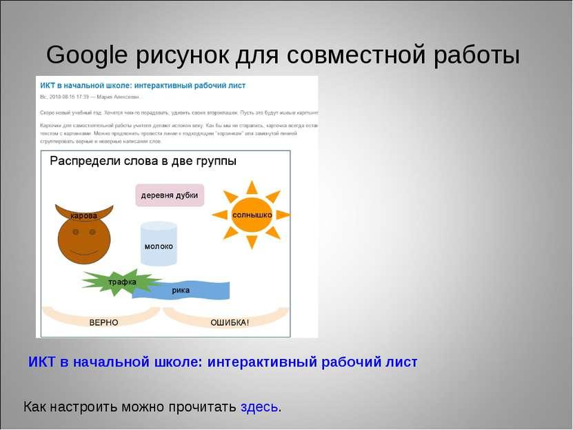 Google рисунок для совместной работы Как настроить можно прочитать здесь. ИКТ...