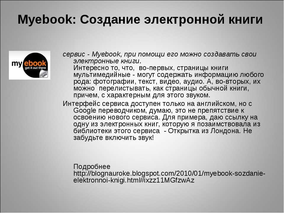 Myebook: Создание электронной книги сервис - Myebook, при помощи его можно со...
