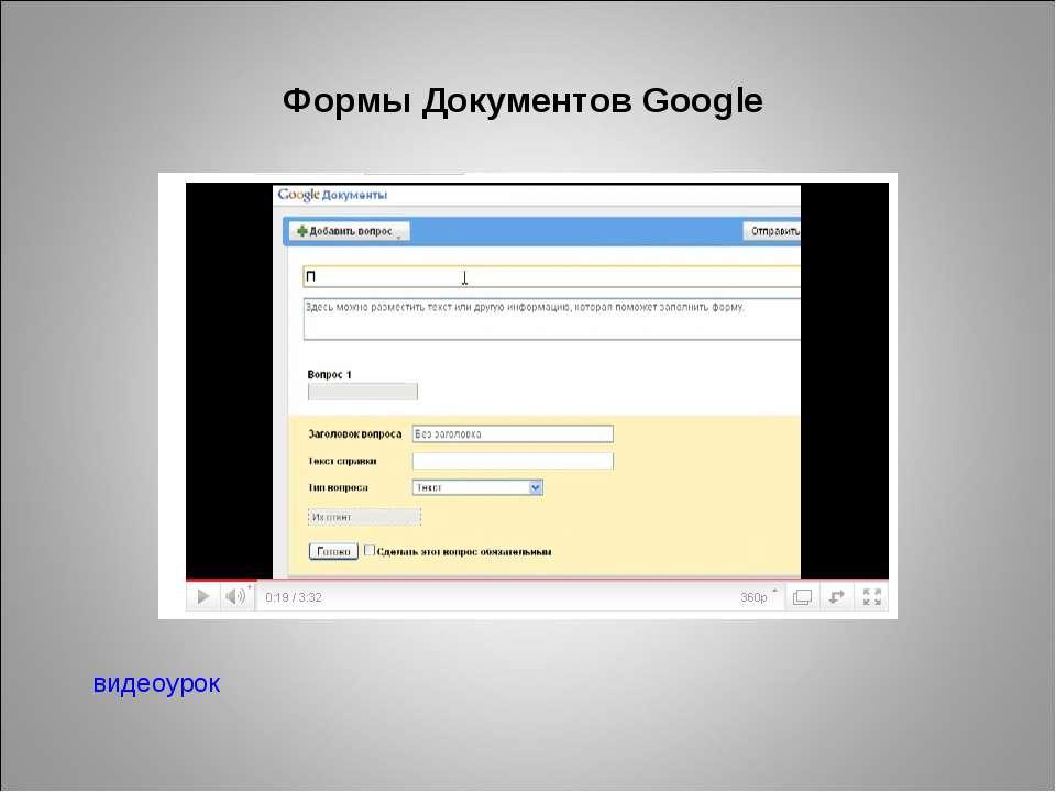 Формы Документов Google видеоурок