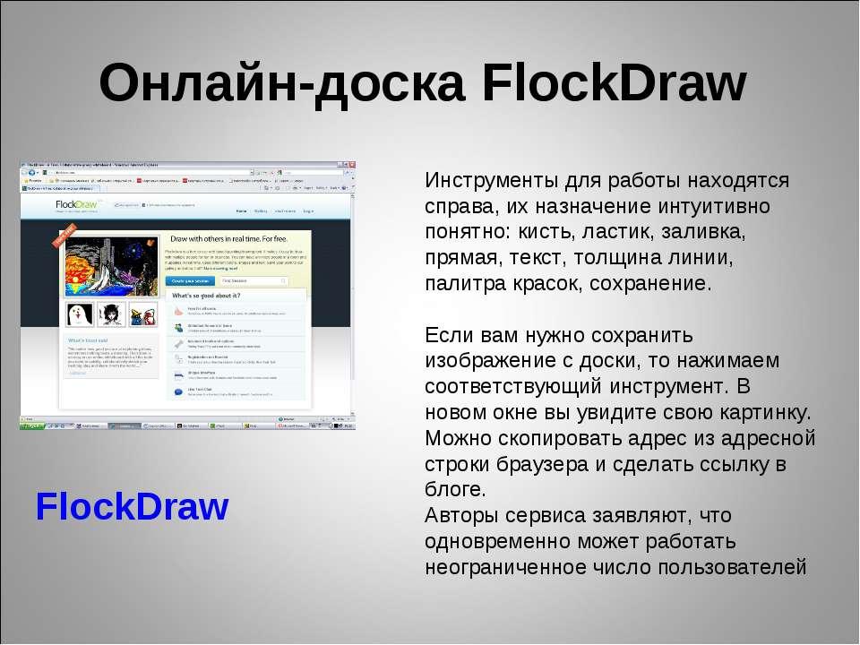 Онлайн-доска FlockDraw FlockDraw Инструменты для работы находятся справа, их ...
