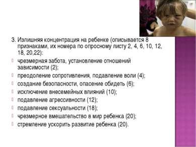 3. Излишняя концентрация на ребенке (описывается 8 признаками, их номера по о...