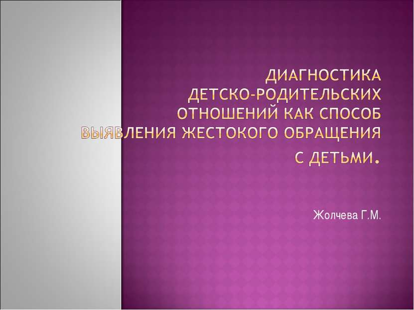 Жолчева Г.М.
