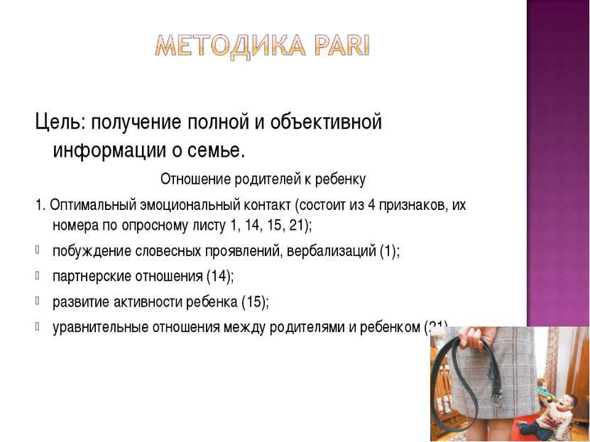 Цель: получение полной и объективной информации о семье. Отношение родителей ...