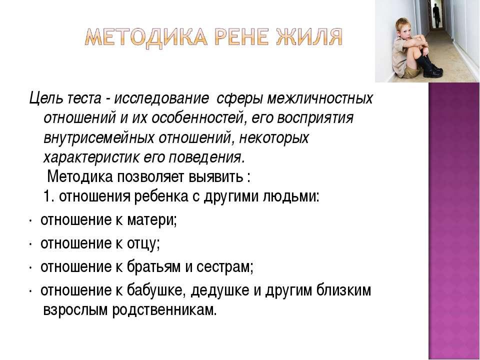Цель теста - исследование сферы межличностных отношений и их особенностей, ег...