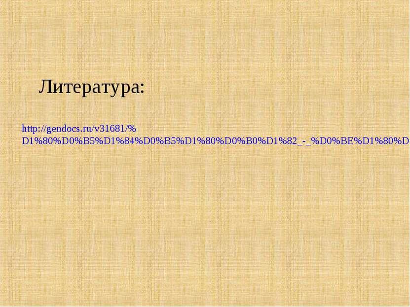 Литература: http://gendocs.ru/v31681/%D1%80%D0%B5%D1%84%D0%B5%D1%80%D0%B0%D1%...