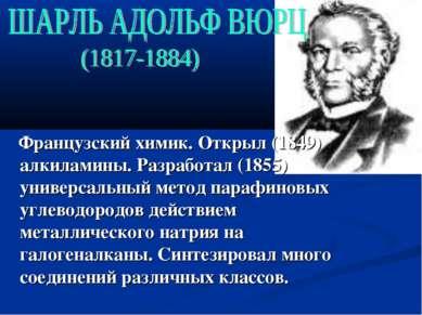 Французский химик. Открыл (1849) алкиламины. Разработал (1855) универсальный ...