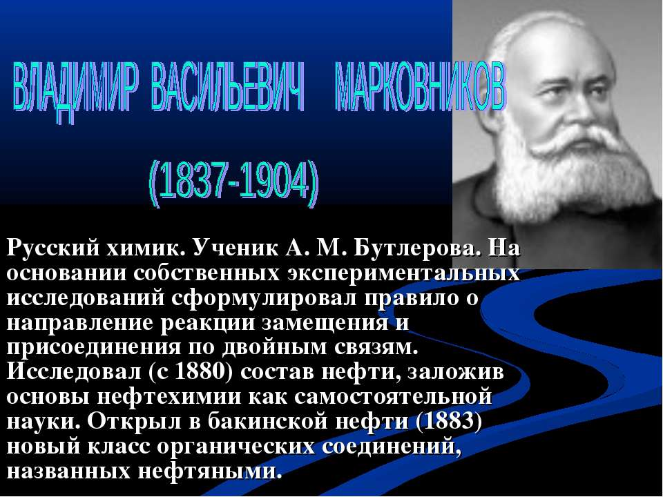Русский химик. Ученик А. М. Бутлерова. На основании собственных экспериментал...