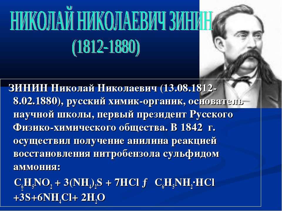 ЗИНИН Николай Николаевич (13.08.1812-8.02.1880), русский химик-органик, основ...