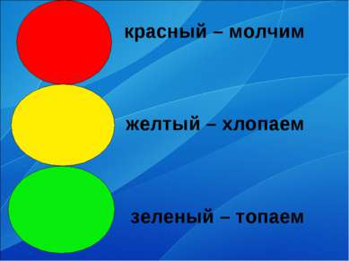 красный – молчим желтый – хлопаем зеленый – топаем