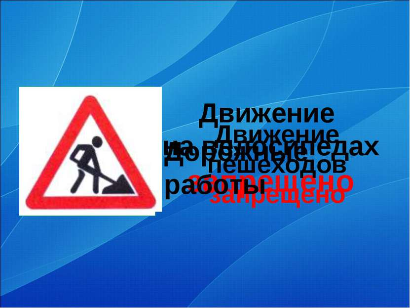 Движение на велосипедах запрещено Движение пешеходов запрещено Дорожные работы