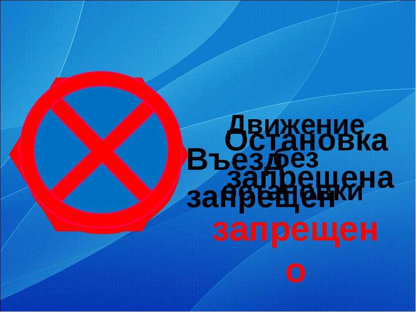 STOP Движение без остановки запрещено Въезд запрещен Остановка запрещена