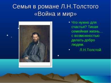 Семья в романе Л.Н.Толстого «Война и мир» . Что нужно для счастья? Тихая семе...