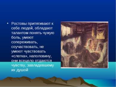 Ростовы притягивают к себе людей, обладают талантом понять чужую боль, умеют ...