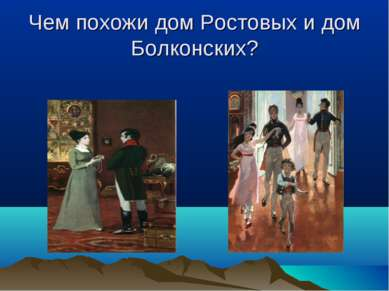Чем похожи дом Ростовых и дом Болконских?