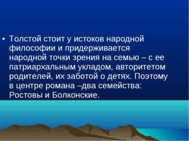 Толстой стоит у истоков народной философии и придерживается народной точки зр...